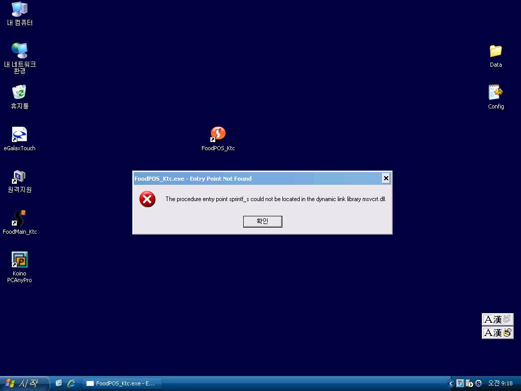 자료실 - ☆Windows XP 포스 프로그램 실행 오류 긴급조치 방법☆